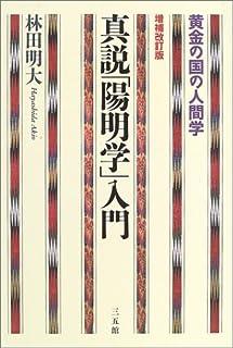 真説「陽明学」入門—黄金の国の人間学