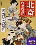 北斎肉筆画集成 至高の美人画 春画 (双葉社スーパームック)