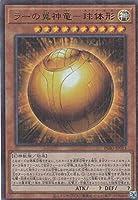 遊戯王 PGB1-JP013 ラーの翼神竜-球体形 (日本語版 ミレニアムウルトラレア) PRISMATIC GOD BOX