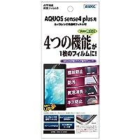 ASDEC AQUOS sense4 plus フィルム グレアフィルム 日本製 指紋防止 気泡消失 光沢 ASH-SHM16/AQUOSsense4plusフィルム
