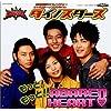 爆竜戦隊アバレンジャー キャラクターソングアルバム もっと!もっと!!ABAREN-HEART