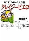 クレイジーピエロ (ヨウスケの奇妙な世界 (14))