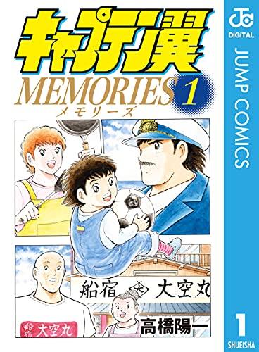キャプテン翼MEMORIES 1 (ジャンプコミックスDIGITAL)