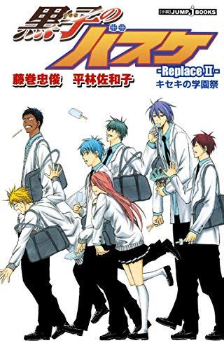 黒子のバスケ Replace II キセキの学園祭 (JUMP j BOOKS)