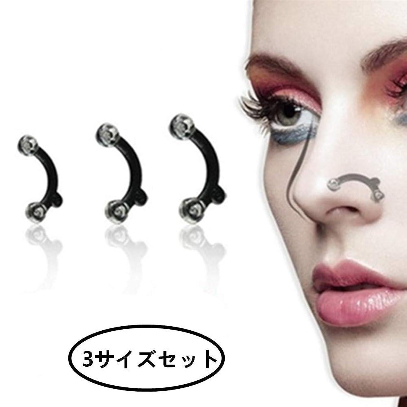 一致パーセントチューブ鼻プチ 柔軟性高く ビューティー 矯正プチ 整形せ 24.5mm/25.5mm/27mm 全3サイズセット ブラック