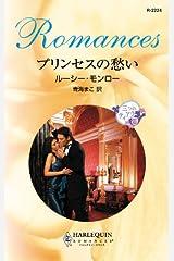 プリンセスの愁い (ハーレクイン・ロマンス) Kindle版