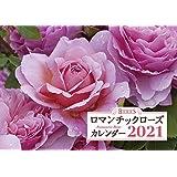 BISESロマンチックローズカレンダー2021 ([カレンダー])