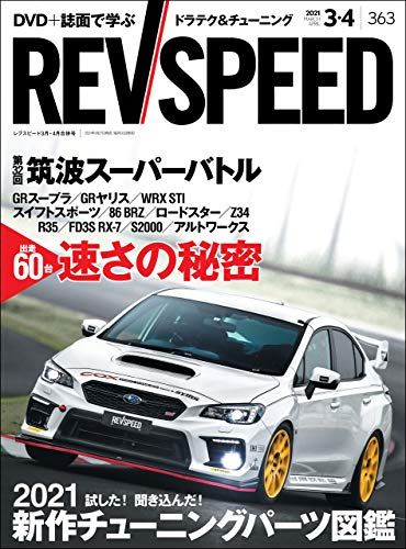 REV SPEED (レブスピード) 2021