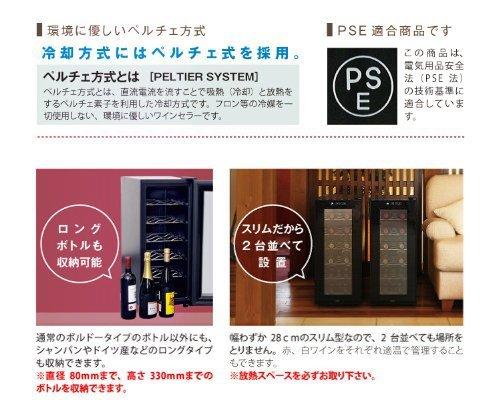 ルフィエールワインセラーLW-S1212本収納日本メーカー製ペルチェ使用(通常出荷)