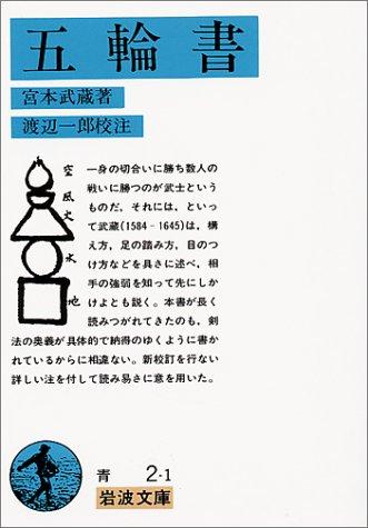 五輪書 (岩波文庫)