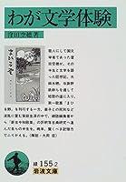 わが文学体験 (岩波文庫)