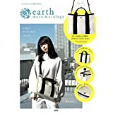 earth music&ecology 2WAY TOTE BAG BOOK (ブランドブック)