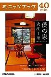 僕の家 sellection 2 「おばけ」の出る家 「僕の家」シリーズ (カドカワ・ミニッツブック)