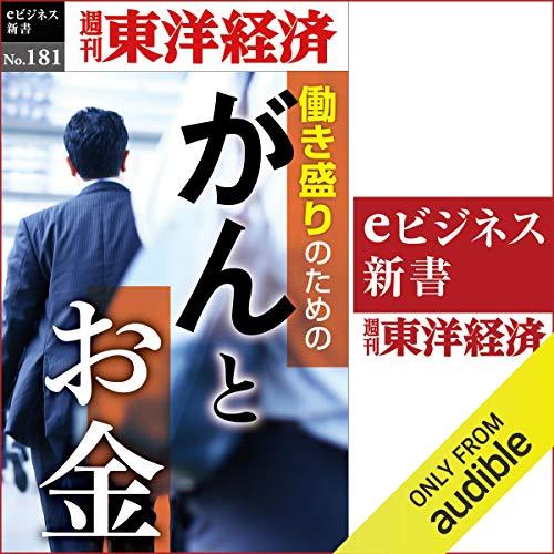 『がんとお金(週刊東洋経済eビジネス新書No.181)』のカバーアート