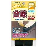 CAPTAIN88 キャプテン 簡単補修シリーズ 合皮の補修テープ 巾25mm×1m巻 #11 黒 シールタイプ CP211