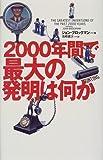 2000年間で最大の発明は何か