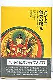 タントラ叡智の曙光―タントラ仏教の哲学と実践