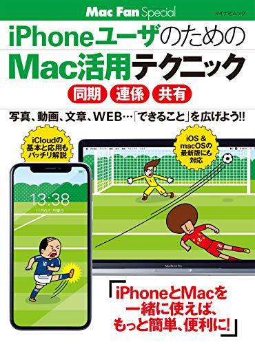 iPhoneユーザのためのMac活用テクニック [同期・連係・共有] Mac Fan Special
