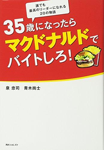 35歳になったらマクドナルドでバイトしろ! (角川フォレスタ)