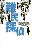 難民探偵 (100周年書き下ろし)