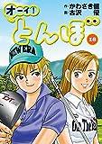 オーイ! とんぼ 第18巻 (ゴルフダイジェストコミックス)