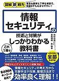 図解即戦力 情報セキュリティの技術と対策がこれ1冊でしっかりわかる教科書