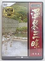 『温泉三昧!<関東編> ~大子温泉・袋田温泉~』 [DVD]