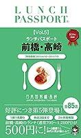 ランチパスポート前橋・高崎版Vol.5 (ランチパスポートシリーズ)