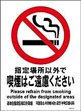 標識スクエア「 指定場所以外 喫煙はご遠慮 」 タテ・大【プレート 看板】 200x276㎜ CTK1123 4枚組