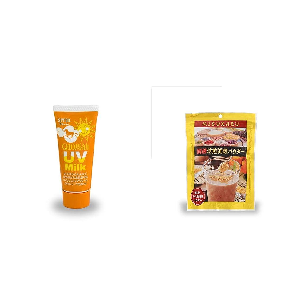 法律によりエスカレート実行可能[2点セット] 炭黒泉 Q10馬油 UVサンミルク[天然ハーブ](40g)?醗酵焙煎雑穀パウダー MISUKARU(ミスカル)(200g)