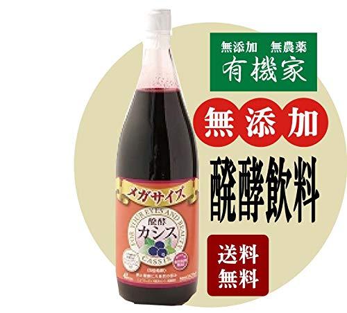 無添加 醗酵 カシス 飲料 <メガサイズ> 1800ml★ 送料無料 宅配便 ★ ニュージーランドの強烈な紫外線の中で育ったカシスの果実を100%使用し、日本の伝統的な酵母醗酵技術を用いて美味しいジュースに仕上げました。