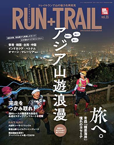 RUN+TRAIL (ラントレイル) Vol.35 2019年 3月号 [雑誌]