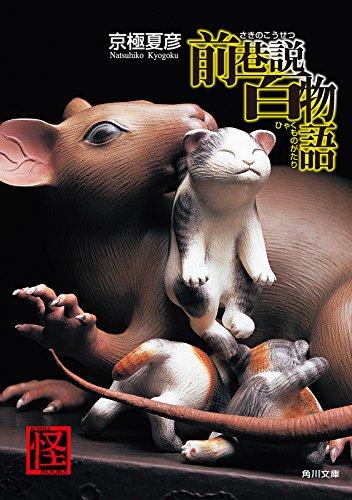 前巷説百物語 「巷説百物語」シリーズ (角川文庫)