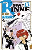 境界のRINNE(13) (少年サンデーコミックス)