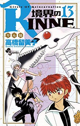 境界のRINNE(13) (少年サンデーコミックス) - 高橋留美子