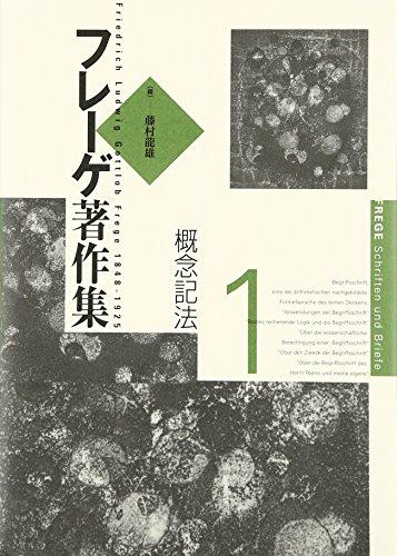 フレーゲ著作集〈1〉概念記法