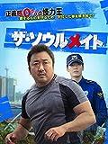 ザ・ソウルメイト (字幕版)