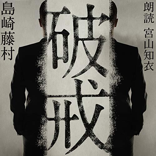 『破戒』のカバーアート