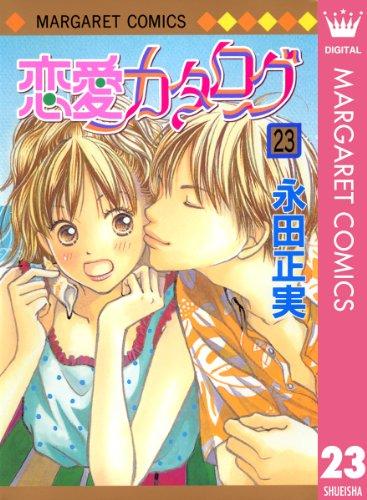 恋愛カタログ 23 (マーガレットコミックスDIGITAL)