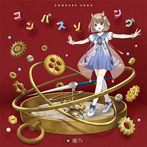 【Amazon.co.jp限定】コンパスソング(初回限定盤)