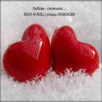 Love-Snowflake