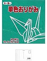 トーヨー 単色おりがみ 15cmふかみどり 100枚 064118 【× 3 冊 】 + 画材屋ドットコム ポストカードA