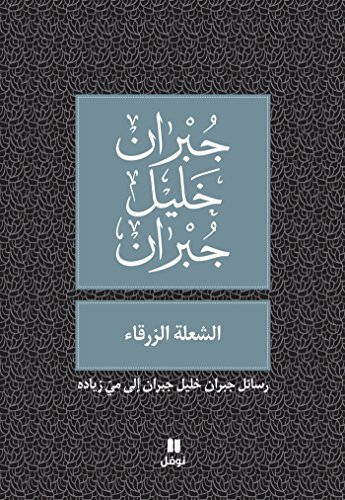 La Flamme bleue Les lettres de Gibran Khalil Gibran à May Ziadé PDF Books