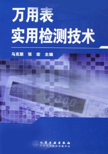 The Practical Detection Techniques for the Multimeters (Chinese Edition)