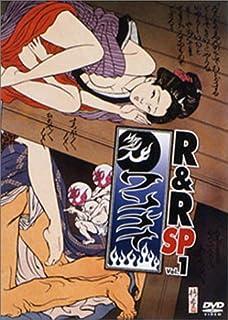 ワンナイR&R スペシャル Vol.1 [DVD]