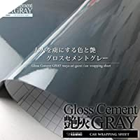 [KAIMIRU] ラッピングフィルム ラッピングシート セメントカラー 艶 グロス (152 x 30cm)