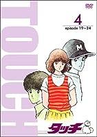 TV版パーフェクト・コレクション タッチ 4 [DVD]