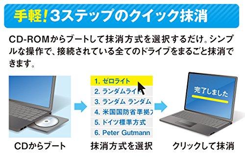 完全ハードディスク抹消17