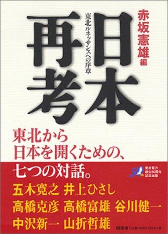 日本再考―東北ルネッサンスへの序章の詳細を見る