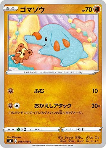 ポケモンカードゲーム S4 056/100 ゴマゾウ 闘 (C コモン) 拡張パック 仰天のボルテッカー